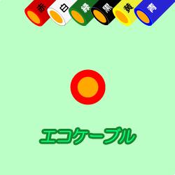 エコケーブル EM IE/F ケーブル