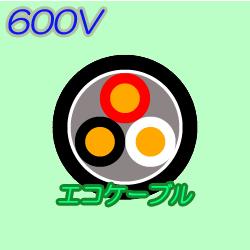 エコケーブル EM CE/F ケーブル