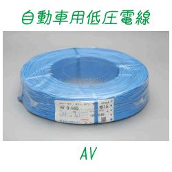 自動車用低圧電線 [AV]