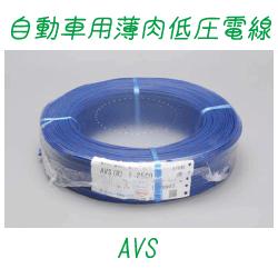 自動車用薄肉低圧電線 [AVS]