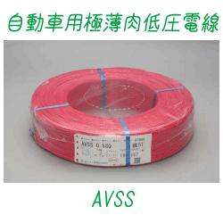 自動車用極薄肉低圧電線 [AVSS]