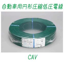 自動車用円形圧縮低圧電線 [CAV]