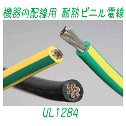 機器内配線用 耐熱ビニル電線 [UL1284]