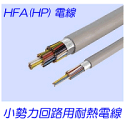 HFA(HP)電線 小勢力回路用耐熱電線
