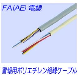 FA(AE)電線 警報用ポリエチレン絶縁ケーブル