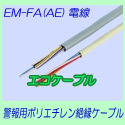 EM-FA(AE)電線 警報用ポリエチレン絶縁ケーブル