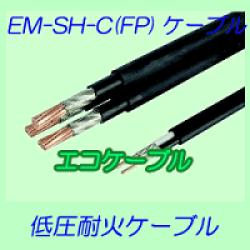 EM-SH-C(FP)ケーブル 低圧耐火ケーブル