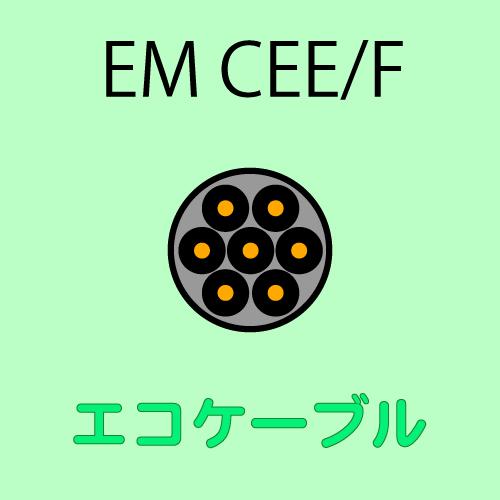 エコケーブル EM CEE/F ケーブル
